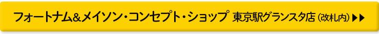 フォートナム&メイソン・コンセプト・ショップ 東京駅グランスタ店(グランスタ/改札内)>>