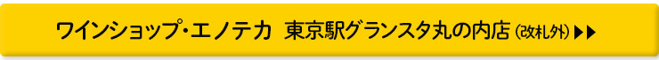 ワインショップ・ENOTECA 東京駅グランスタ丸の内店(グランスタ丸の内/改札外)>>