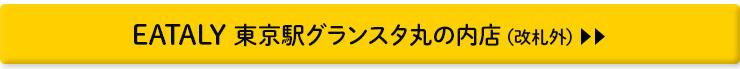 EATALYグランスタ丸の内店(グランスタ丸の内/改札外)>>