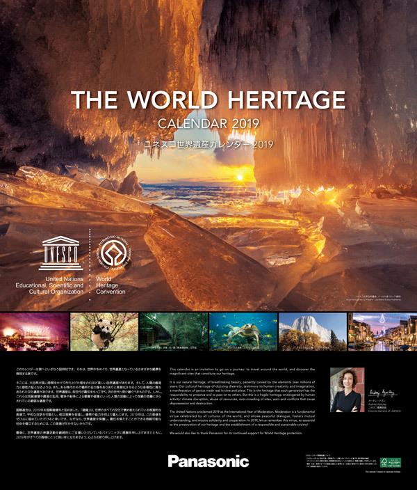 2019年は美しい世界遺産とともに。「パナソニック 2019年ユネスコ世界遺産カレンダー」を20名様にプレゼント!
