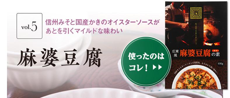 麻婆豆腐>>