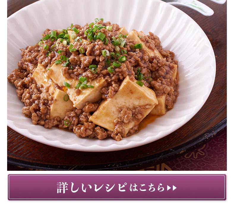 「麻婆豆腐」詳しいレシピはこちら>>