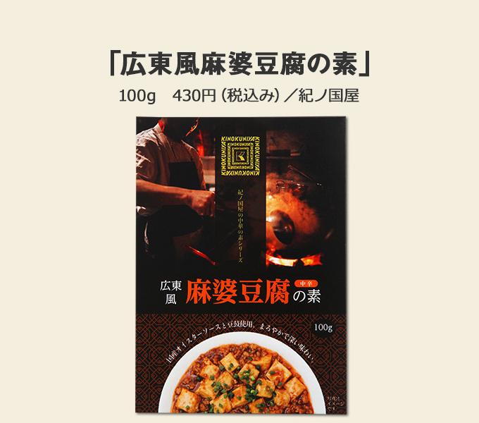 「麻婆豆腐」