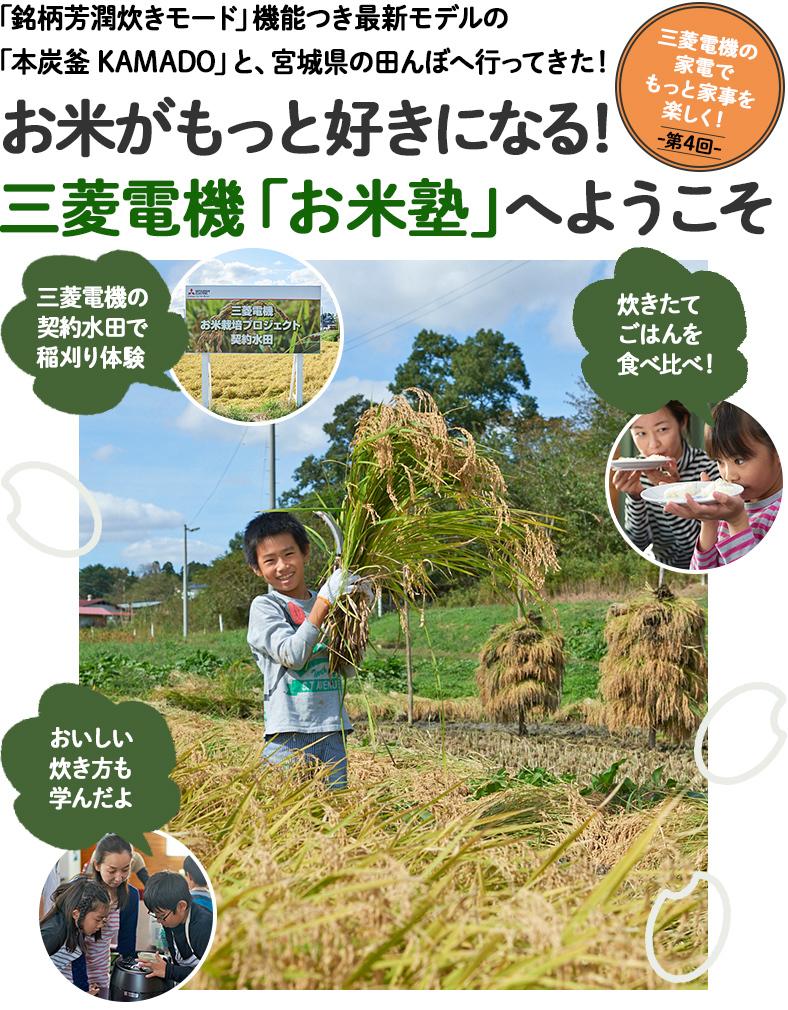 上手な炊き方と食感の違いを学ぶ「お米塾」開講「自分好みのごはん」を見つけよう!