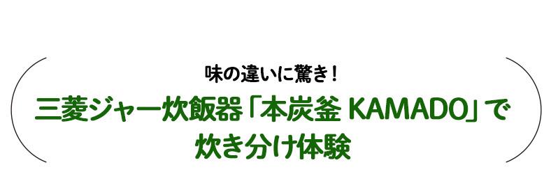 三菱ジャー炊飯器「本炭釜 KAMADO」で炊き分け体験