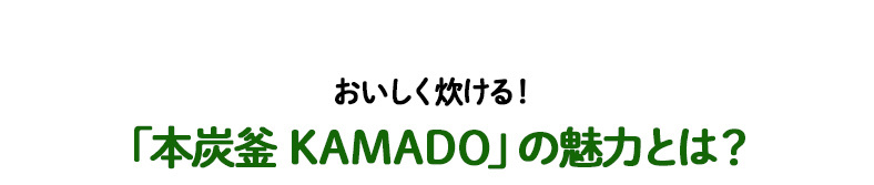 「本炭釜 KAMADO」の魅力とは?