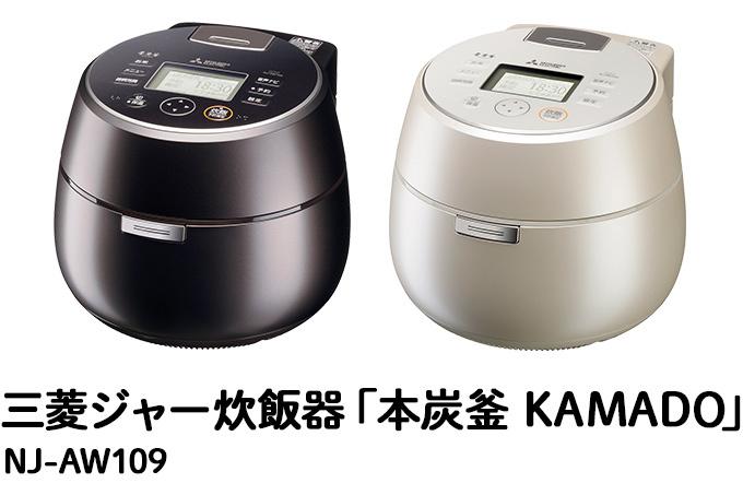 三菱ジャー炊飯器「本炭釜 KAMADO」