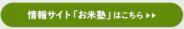 情報サイト「お米塾」はこちら
