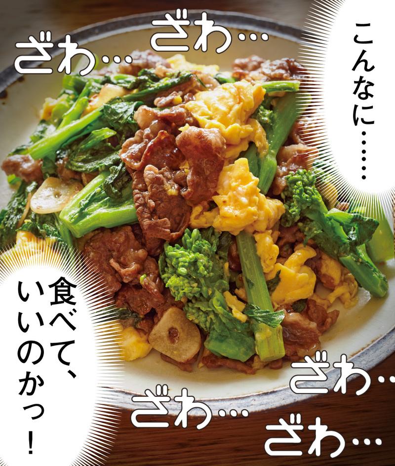 【偏愛! ガチ推しレシピ】牛肉と菜の花のオイスター炒め