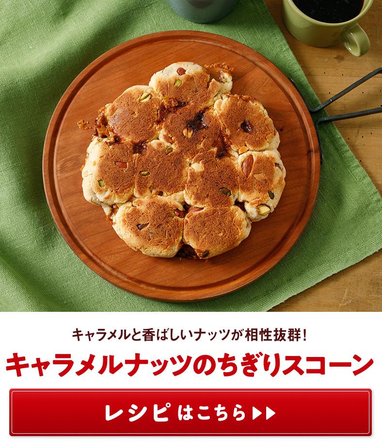 キャラメルナッツのちぎりスコーン レシピはこちら>>