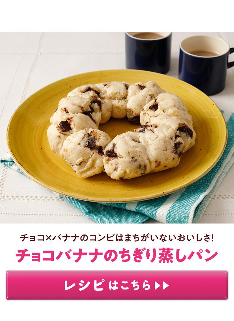 チョコバナナのちぎり蒸しパン レシピはこちら>>