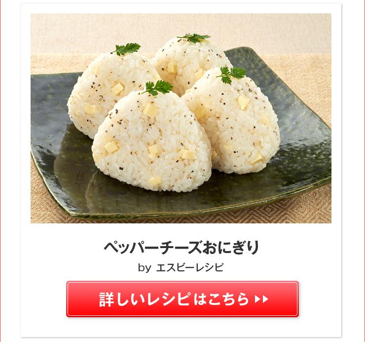 ペッパーチーズおにぎり>>