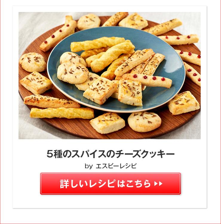 5種のスパイスのチーズクッキー>>