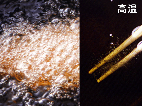 油の温度が185〜190℃の状態。中温で揚げたあと、最後に高温にすることにより、外側がカラッと仕上がる。中温の揚げ油の火加減をやや強め、1〜2分たったくらいが目安で、乾いた菜箸を入れてみたとき、また素材を揚げているときに、細かい泡が勢いよく上がる状態。