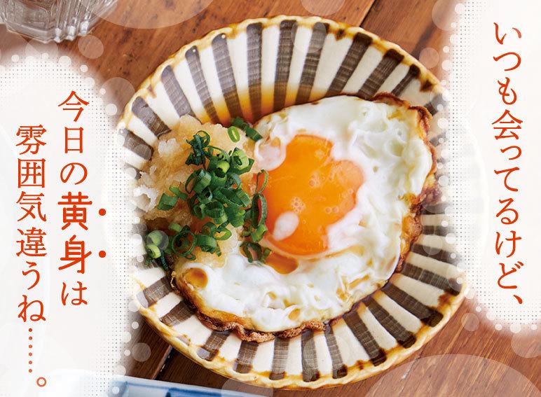 【偏愛! ガチ推しレシピ】揚げ出し卵
