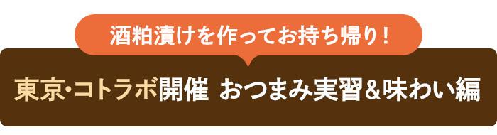 酒粕漬けを作ってお持ち帰り! 東京・コトラボ開催 おつまみ実習&味わい編