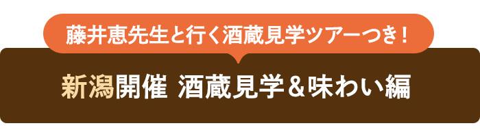藤井恵さんと行く酒蔵見学ツアーつき! 新潟開催 酒蔵見学&味わい編