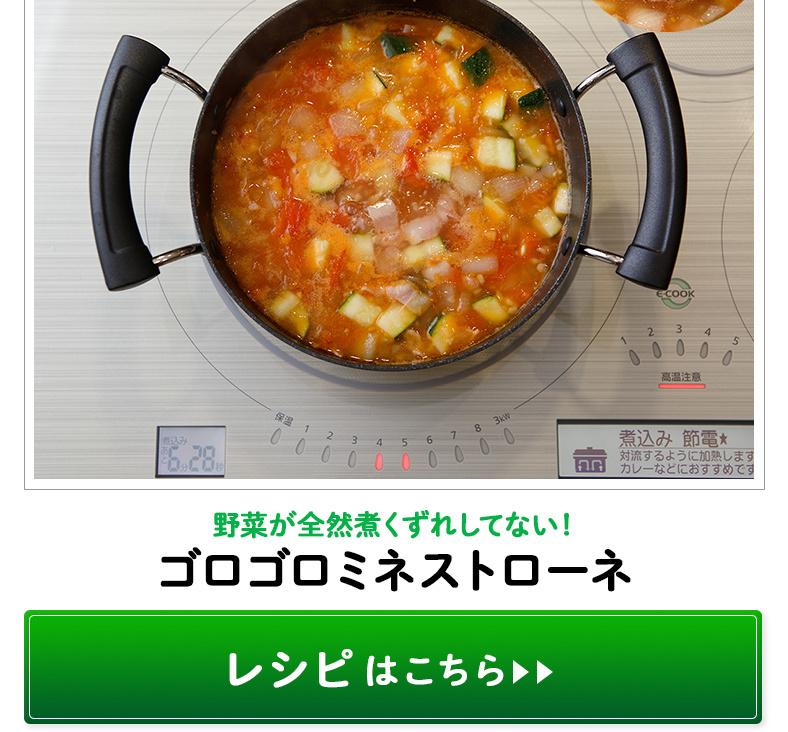 ゴロゴロミネストローネ レシピはこちら>>