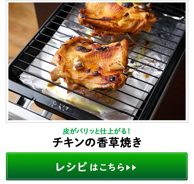 チキンの香草焼き レシピはこちら>>