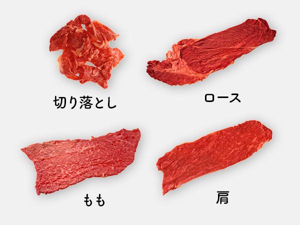 牛切り落とし肉、牛ロース肉、牛もも肉、牛肩肉