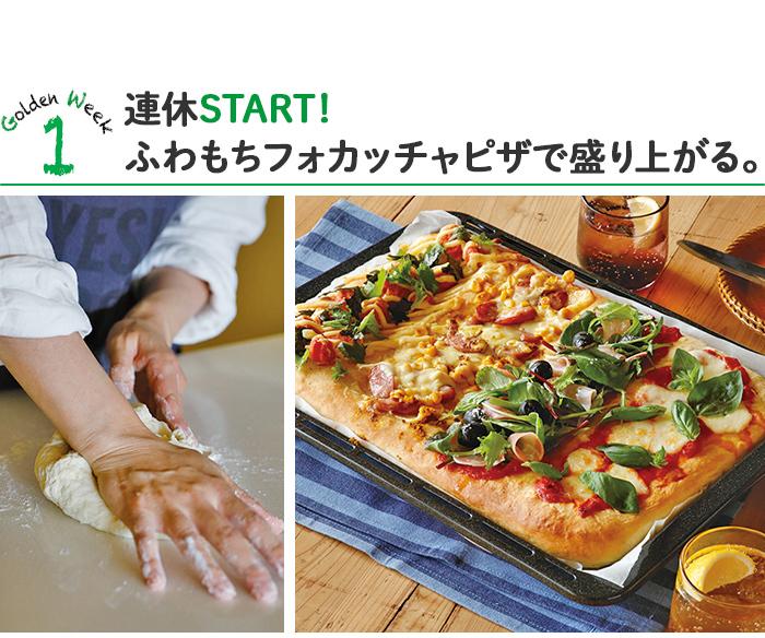 連休初日「連休START! ふわもちフォカッチャピザで盛り上がる。」