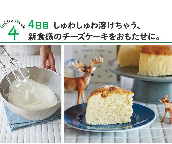4日目「しゅわしゅわ溶けちゃう、新食感のチーズケーキをおもたせに。」
