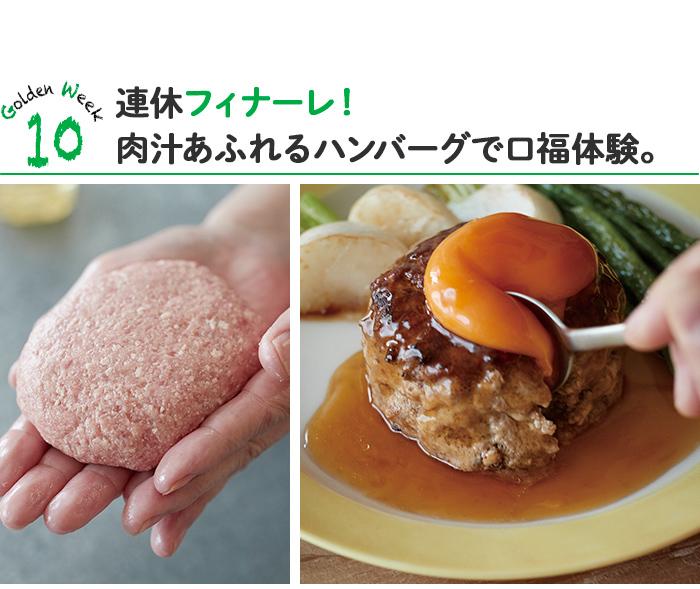 10日目「連休フィナーレ! 肉汁あふれるハンバーグで口福体験。」