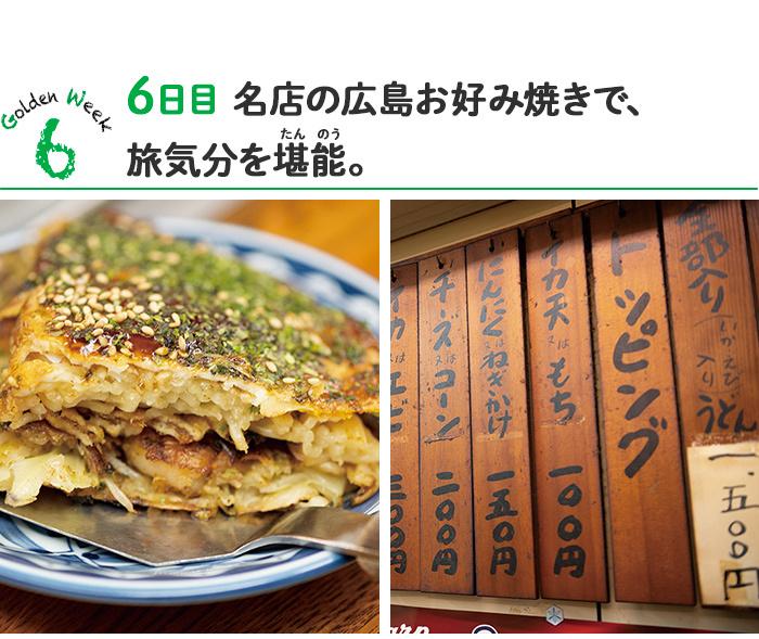 6日目「名店の広島風お好み焼きで、旅気分を味わう。」