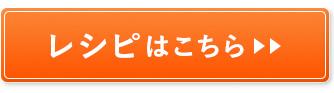 「オレンジと焼き赤パプリカのサラダ」レシピはこちら>>