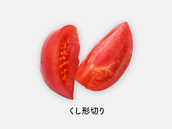 トマトのくし形切り