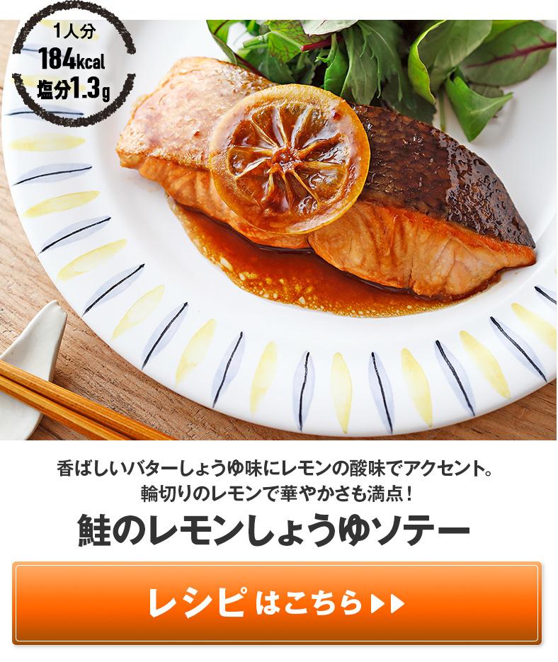 鮭のレモンしょうゆソテー