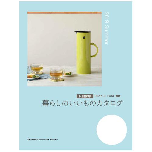 新商品も多数掲載! オレペ通販【暮らしのいいものカタログ】が今年も完成!