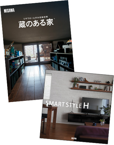 「SMART STYLE H」&「蔵のある家」