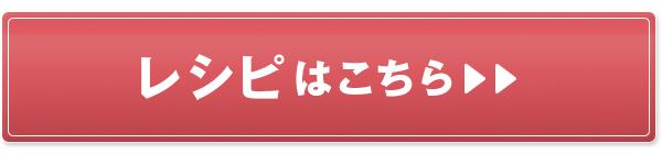 カラフル八宝菜 レシピはこちら>>