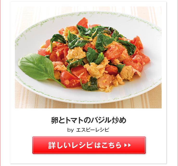 卵とトマトのバジル炒め>>