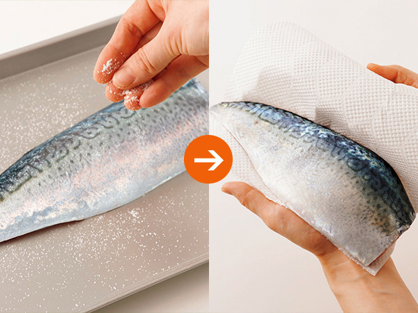さばの臭み取り 塩をふったり酒をからめたりしてしばらくおき、水けを拭く。