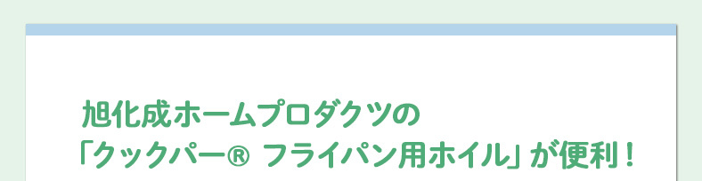 旭化成ホームプロダクツの「クックパー® フライパン用ホイル」が便利!