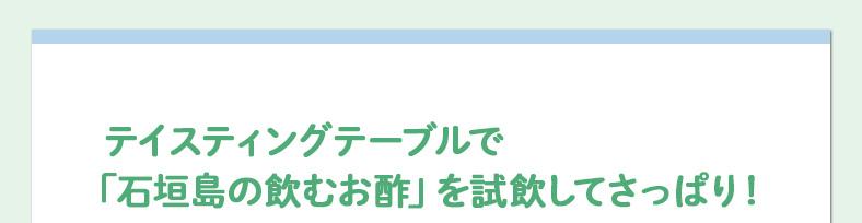 テイスティングテーブルで「石垣島の飲むお酢」を試飲してさっぱり!