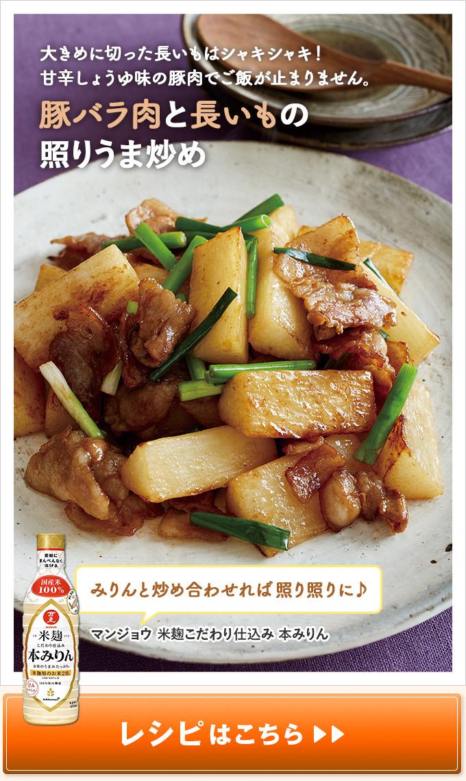 豚バラ肉と長いもの照りうま炒め レシピはこちら>>
