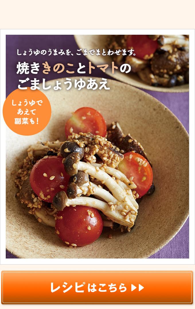 焼ききのことトマトのごましょうゆあえ レシピはこちら>>