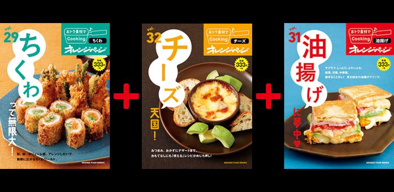 ちくわ・チーズ・油揚げのレシピ本3冊セット