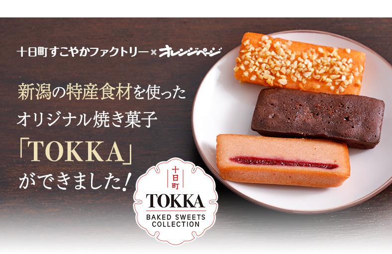 十日町すこやかファクトリー×オレンジページ 新潟の特産食材を使った オリジナル焼き菓子「TOKKA」 できました!