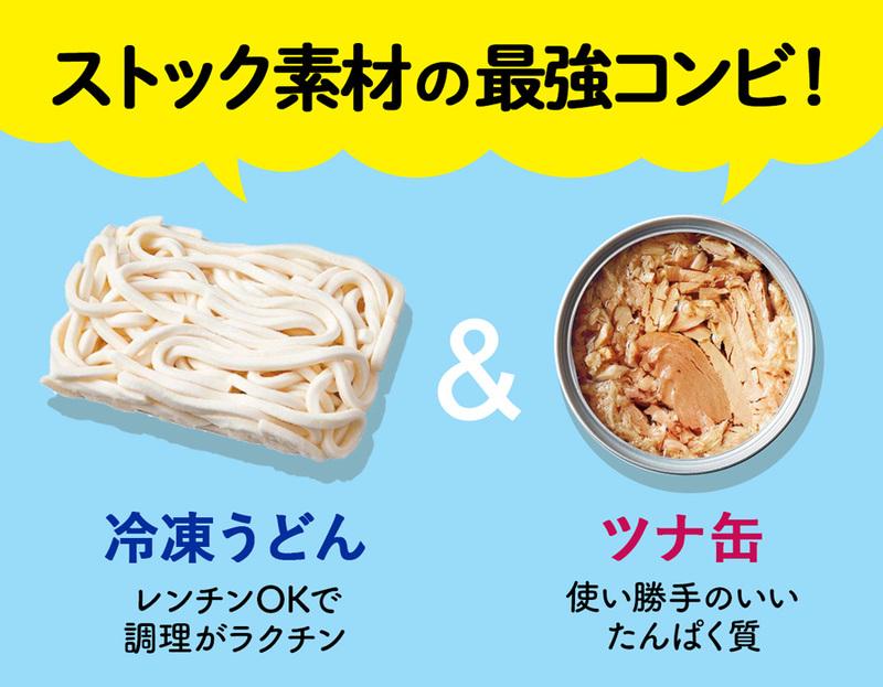 ストック素材の最強コンビ、冷凍うどん&ツナ缶