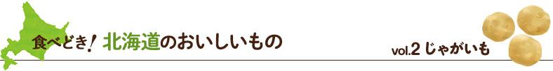 食べどき! 北海道のおいしいもの>>
