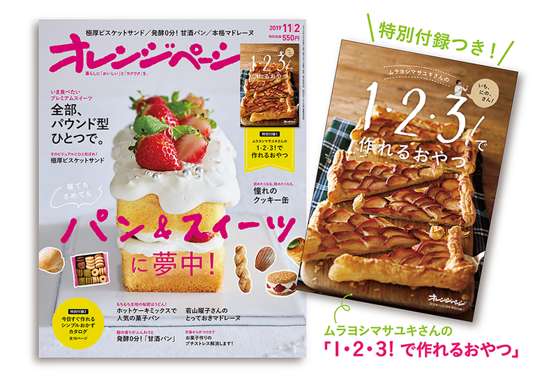 10月17日(木)JR池袋駅にて販売キャンペーン実施♪   (お買い上げ特典つき)