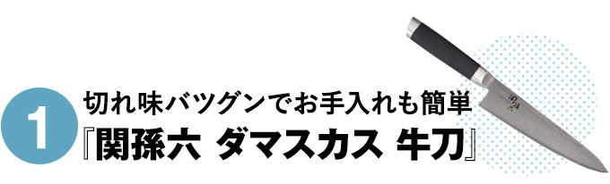 関孫六 ダマスカス 牛刀』