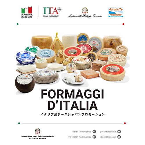 【コトラボ新橋・参加者募集】イタリア産チーズ ジャパンプロモーション\無料でご招待/簡単においしく!イタリア産チーズを使った料理講習&試食会を開催します!