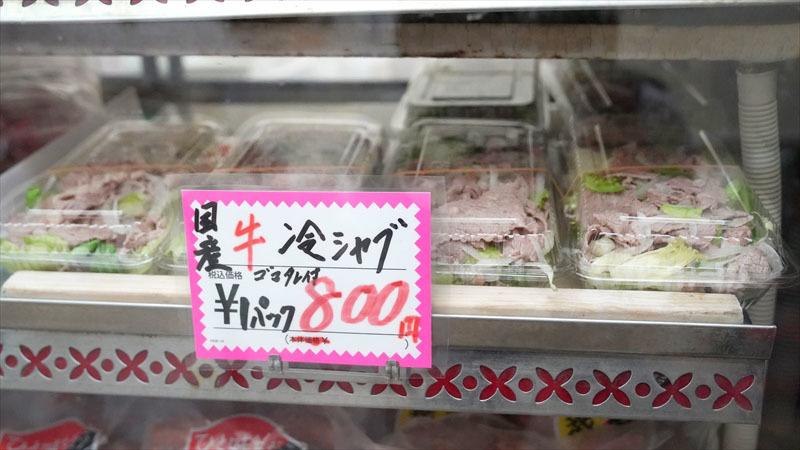 雑色商店街「肉のいのせ」の冷シャブ