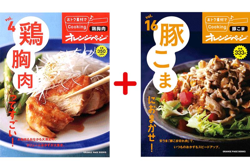 鶏胸肉&豚こまのレシピ本2冊セット