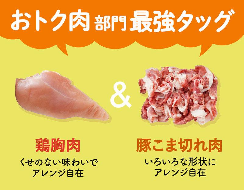 おなかいっぱい!財布にやさしい!「鶏胸肉&豚こま」は満腹おかずのミカタ